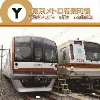 (BGM)/東京メトロ有楽町線 駅発車メロディー&駅ホーム自動放送 【CD】