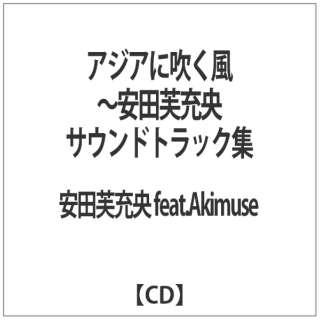 安田芙充央 feat.Akimuse/アジアに吹く風~安田芙充央サウンドトラック集 【CD】