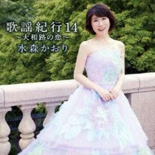 水森かおり/歌謡紀行14 ~大和路の恋~ 【CD】