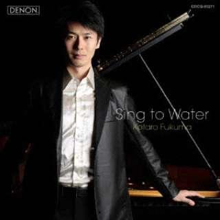 福間洸太朗/水に寄せて歌う 【CD】