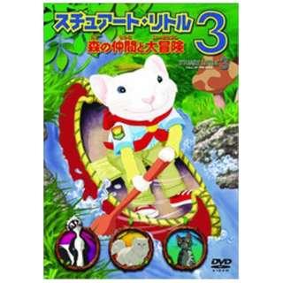 スチュアート・リトル3 森の仲間と大冒険 【DVD】