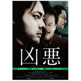 凶悪 スペシャル・プライス 【DVD】