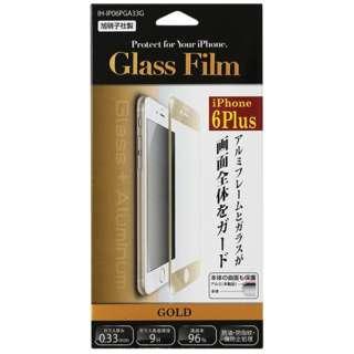 iPhone 6 Plus用 アルミフレーム一体型ガラスフィルム 表面硬度9H 厚さ0.33mm ゴールド IH-IP06PGA33G