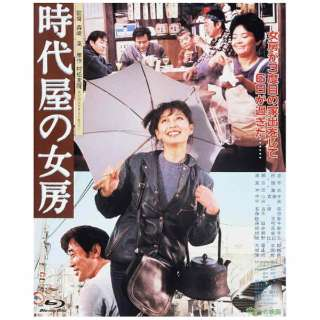 あの頃映画 the BEST 松竹ブルーレイ・コレクション:時代屋の女房 【ブルーレイ ソフト】