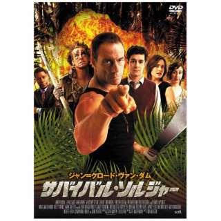 サバイバル・ソルジャー 【DVD】