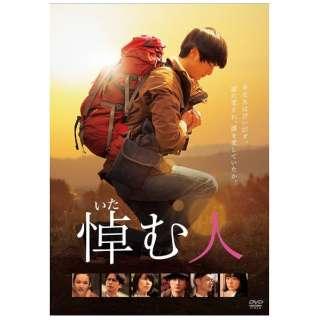 悼む人 【DVD】