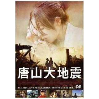 唐山大地震 【DVD】