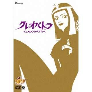 クレオパトラ 【DVD】