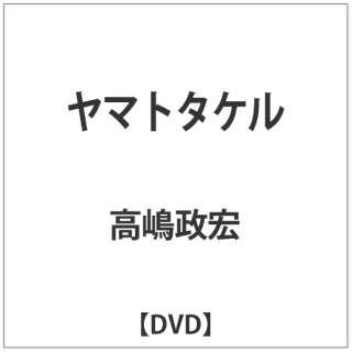 ヤマトタケル 【DVD】