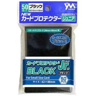 NEWカードプロテクタージュニア ブラック