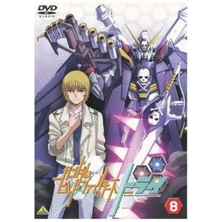 ガンダムビルドファイターズトライ 8 【DVD】