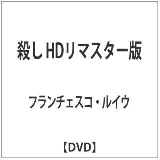 殺し HDリマスター版 【DVD】