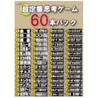 〔Win版〕 超定番思考ゲーム60本パック