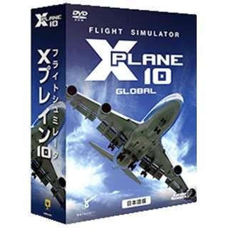 〔Win版〕 フライトシミュレータ X プレイン 10 (価格改定版)