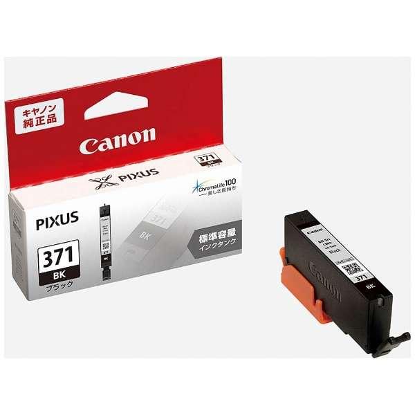 BCI-371BK 純正プリンターインク PIXUS(Canon) ブラック