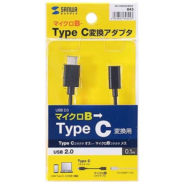 0.1m[メス USB microB→USB-C オス]2.0変換アダプタ 充電・転送 ブラック AD-USB25CMCB