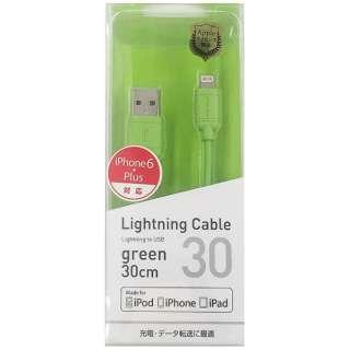 ライトニング ⇔ 2.0USBケーブル 充電・転送 (0.3m・グリーン)MFi認証 ST-CAPLGR [0.3m]