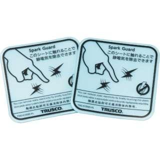 スパークガード100 4カ国語表記 TSGK100DFL (1パック2枚)