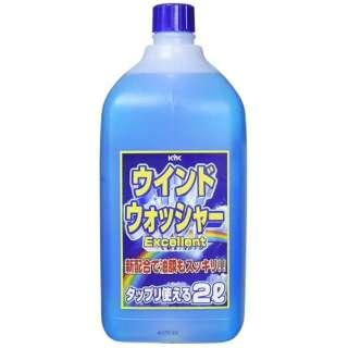 ウインドウォッシャー液 EX 12-007