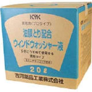 プロタイプウォッシャー液20L油膜取り配合 15204