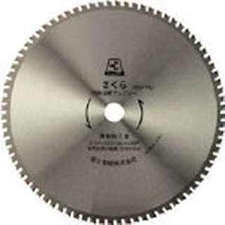サーメットチップソーさくら355F(鉄用) TP355F