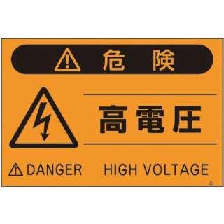 蛍光標識「高電圧」 FS21