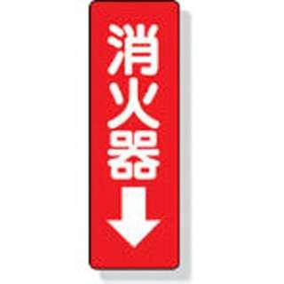 ステッカー標識 消火器→ 240×80mm PVCステッカー 82537