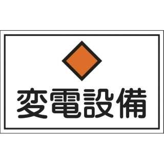 消防・電気関係標識 変電設備 300×450mm エンビ 61180
