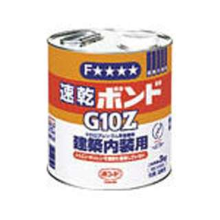 速乾ボンドG10Z 3kg(缶) #43048 G10Z3