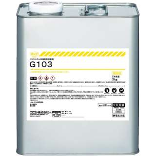 G103 3kg 44257