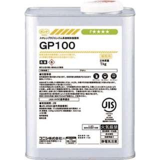 GP100 1kg #44267 44267