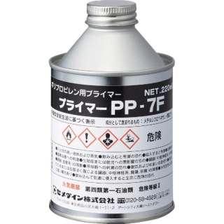 プライマーPP7F 220ml AR104
