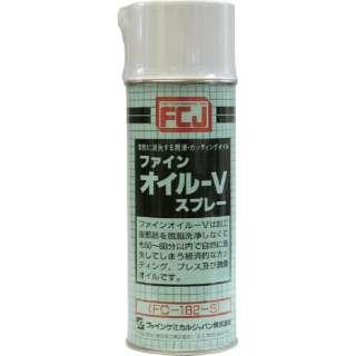 ファインオイルVスプレー 420ml FC182S