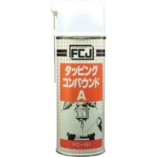 タッピングコンパウンド・A 420ml FC181