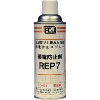 帯電防止剤 REP7 420ml FC174