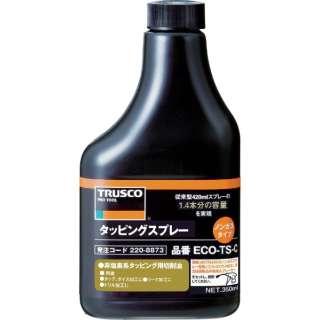 αタッピングノンガスタイプ 難削材用替えボトル 350ml ECOTSC