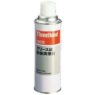 スプレーグリス 防錆潤滑剤 TB1805 340ml TB1805