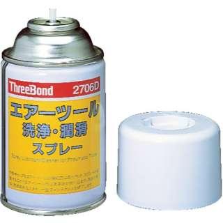エアツール洗浄・潤滑スプレー TB2706D