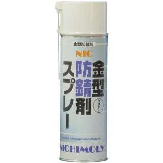 NIC金型防錆剤スプレー・クリアー 480ml 4004230
