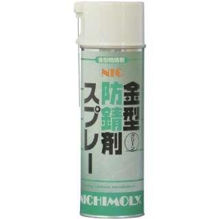 NIC金型防錆剤スプレー・グリーン 480ml 4004130