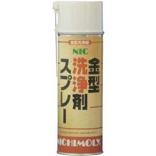 NIC金型洗浄剤スプレー 480ml 4004340