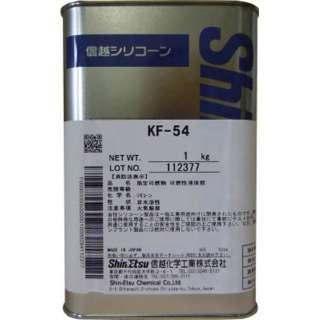 シリコーン 1kg 高温用 KF541