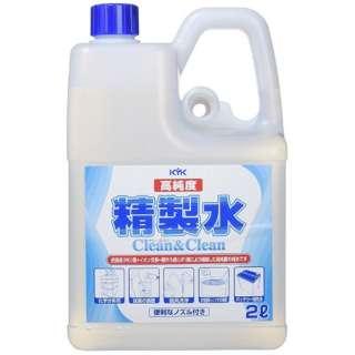 高純度精製水 クリーン&クリーン 02-101