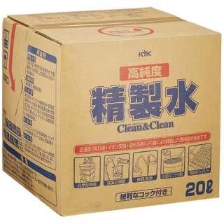 高純度精製水 クリーン&クリーン 05-200
