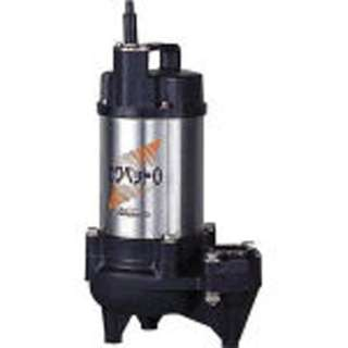 排水用樹脂製水中ポンプ(汚物用) WUO34050.25T 《※画像はイメージです。実際の商品とは異なります》