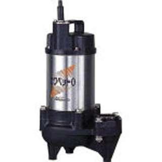 排水用樹脂製水中ポンプ(汚物用) WUO35050.4SG 《※画像はイメージです。実際の商品とは異なります》