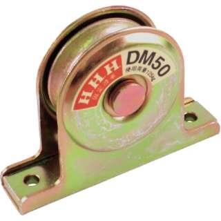 固定滑車戸車型一車 DM50