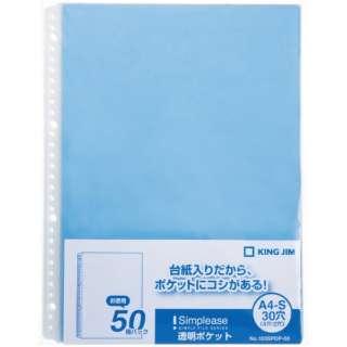 シンプリーズ透明ポケット50P 青 103SPDP50B (1パック50枚)