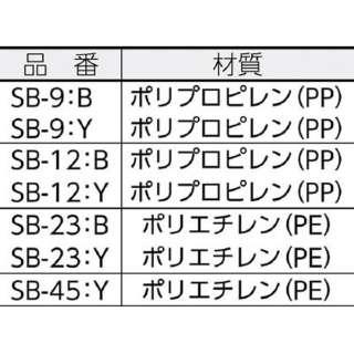 SB型コンテナ(メッシュタイプ) 黄 SB45