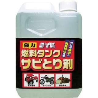 燃料タンクサビとり剤 1L S2666